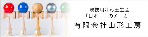 競技用けん玉生産「日本一」のメーカー有限会社山形工房